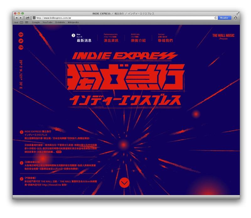 Indie Express é o nome desse projeto criado pelos designers Tseng Green e I Mei Lee para o The Wall Music em Taipei. O conceito é simples e é de trazer japoneses fãs de músicas independente para Taiwan já que a distância entre os dois países não é tão grande.