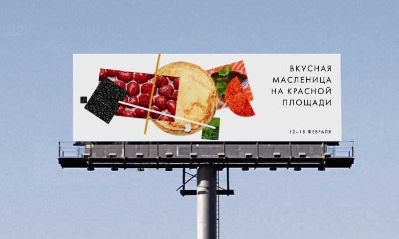 Uma equipe de cinco designers de diferentes agências e escritórios acabaram de publicar uma nova identidade visual para o Departamento de Turismo da Rússia. Cheio de referências ao movimento artístico conhecido como Suprematismo, iniciado pelo pintor Kazimir Malevich por volta de 1913, essa identidade visual tenta trabalhar uma nova forma do país trabalhar com seu branding. Além do lado estético, ainda temos um novo slogan que pode ser traduzido como O Mundo Inteiro Dentro da Rússia.