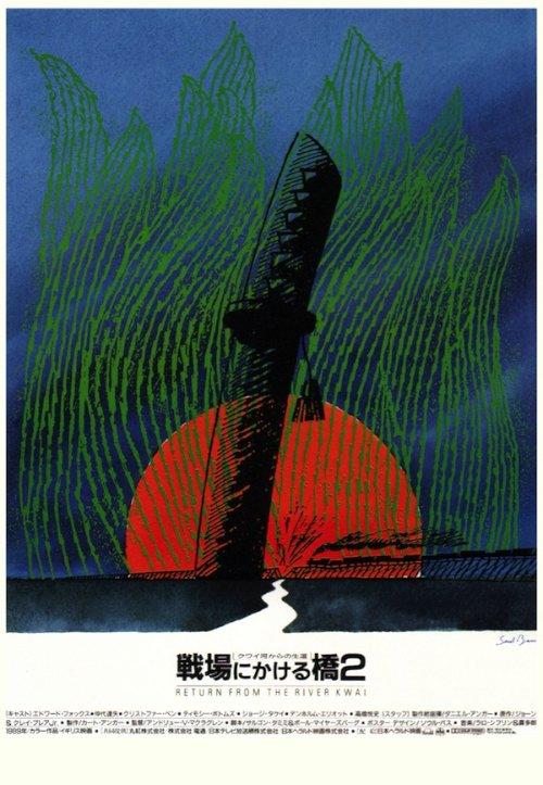 saul bass movie poster_03