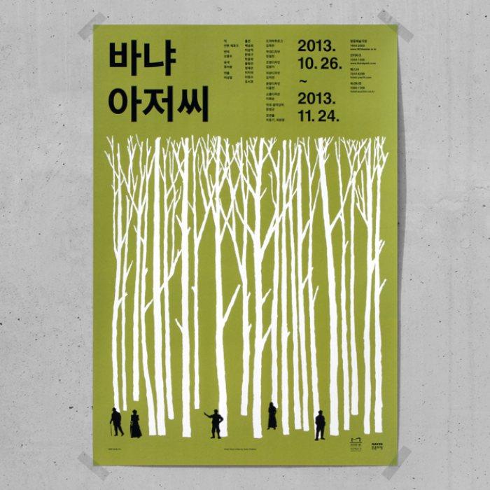 Jaemin Lee 02