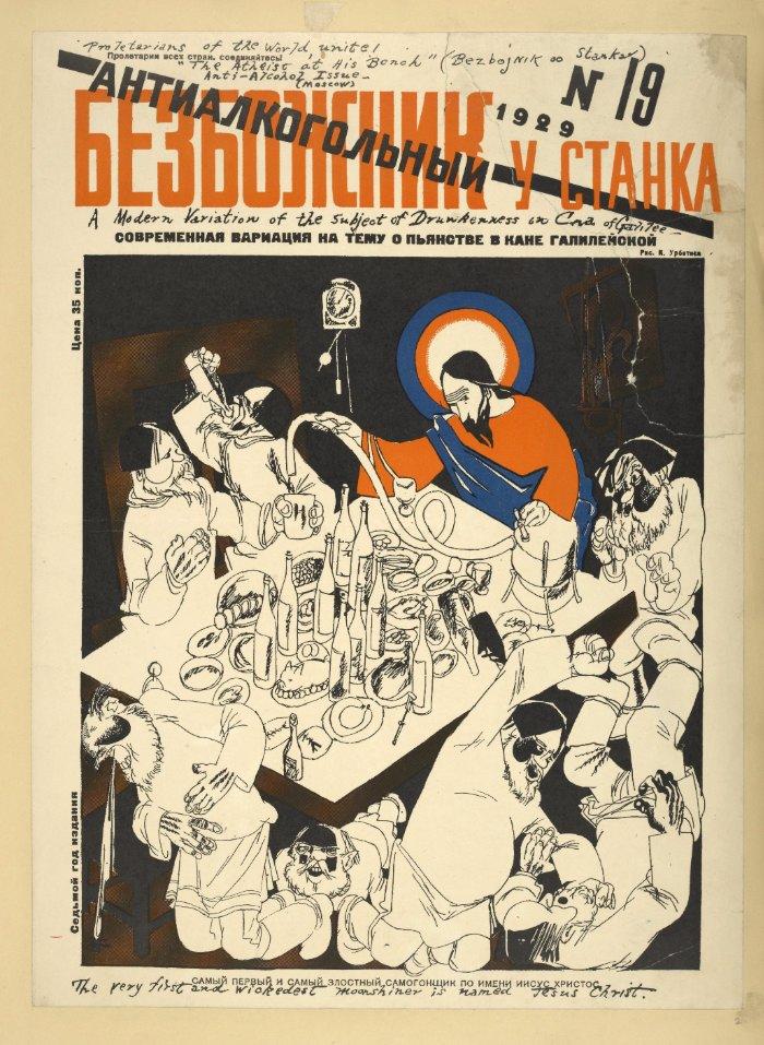 As imagens desse post foram retiradas da revista soviética Bezbozhnik, que poderia ter seu nome traduzido como Ateísta ou Sem Deus. A revista existiu de 1922 a 1941 e teve uma edição diária chamada Bezbozhnik u Stanka entre 1923 e 1931.