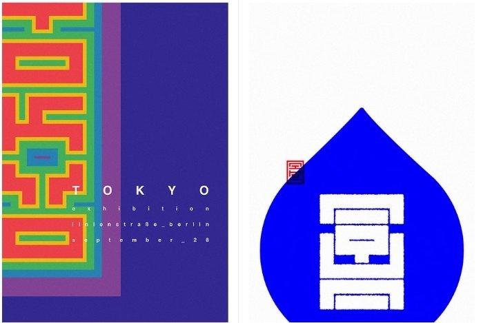 Nihon Typeface Cover