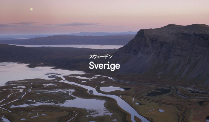 Global Brand Sweden