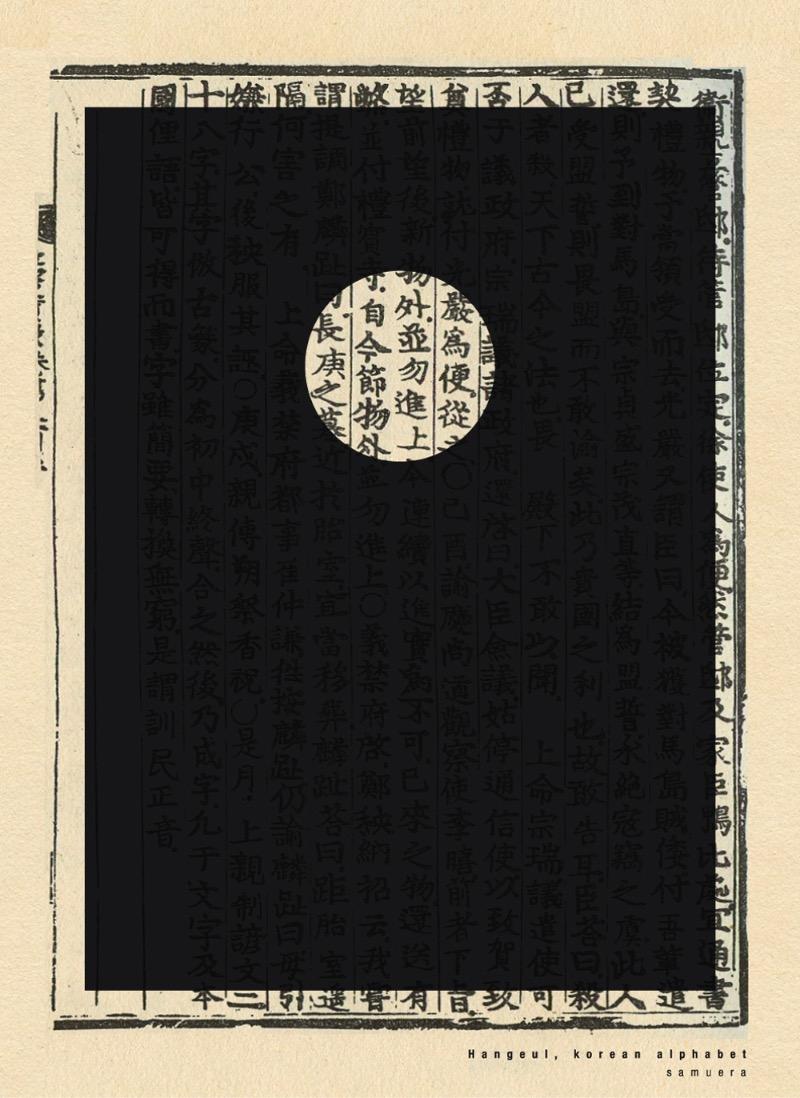 Ki chul Song é um designer sul-coreano com uma pegada bem interessante que mistura design gráfico e tipografia oriental de um jeito que me deixa confuso. Não sei se eu gosto do que vejo por que eu não consigo entender o alfabeto utilizado ou se gosto pelas qualidades estéticas do design em si.