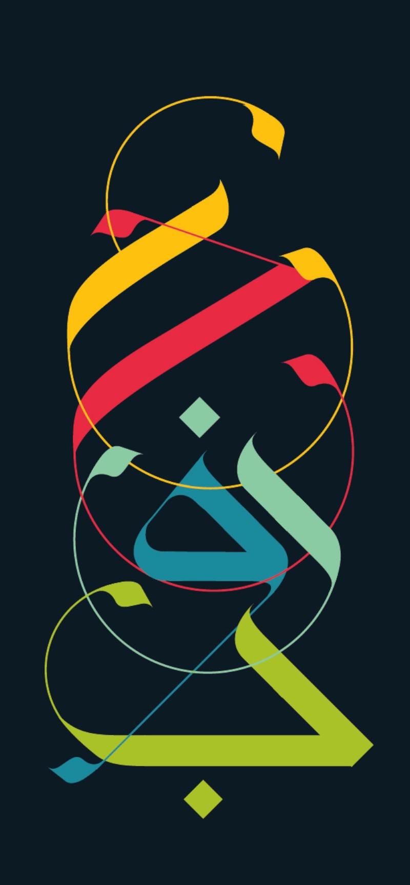 Ruh Al-Alam é um artista e designer britânico, especializado em caligrafia árabe, tipografia e branding. Ele, que formou na Central St. Martins College of Art & Design, acabou abrindo seu próprio estúdio depois de terminar seu aprendizado sobre caligrafia árabe no Egito.
