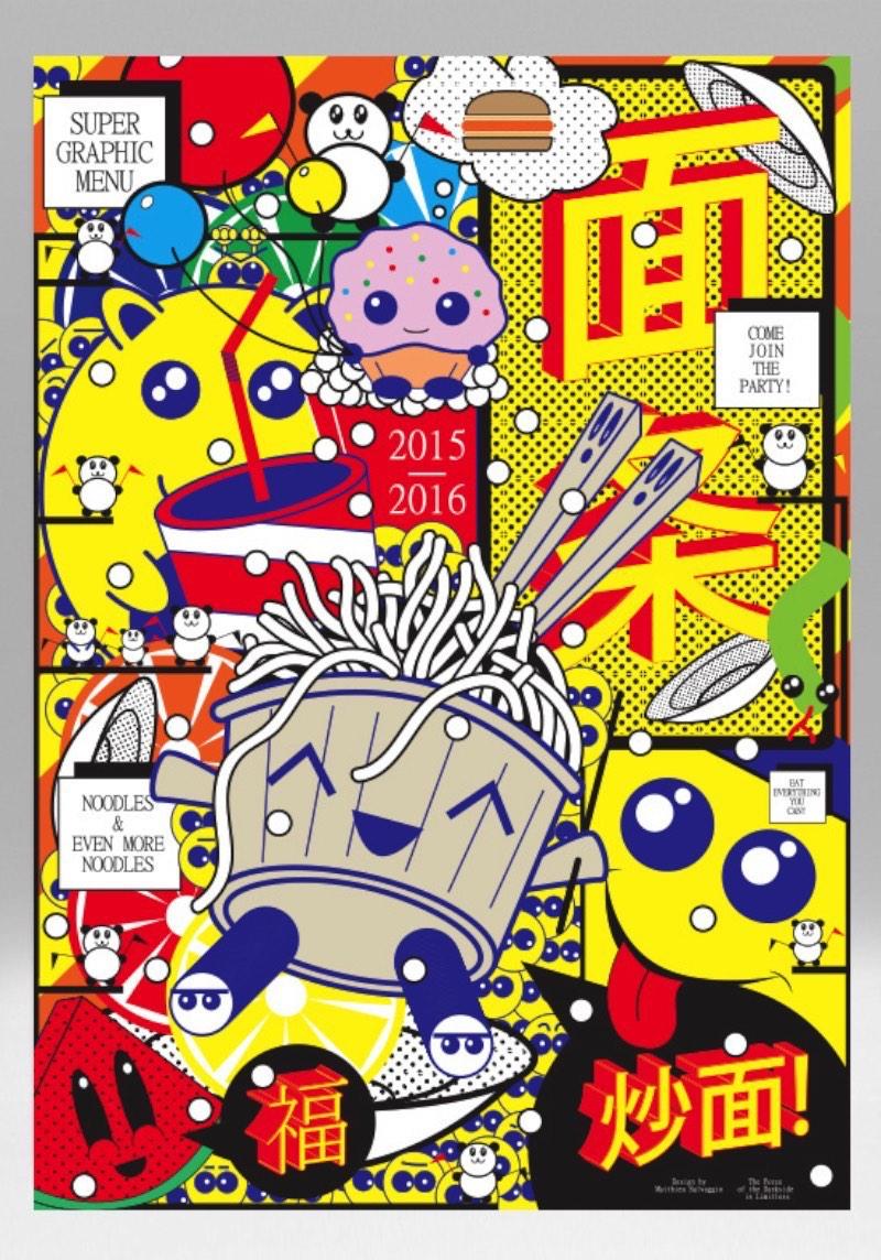 A gente gosta bastante do trabalho de design gráfico e posters que o Matthieu Salvaggio publica no seu portfólio. A forma com a qual ele trabalha com esse médio que é o poster é digno de louvor e o mundo precisa conhecer mais o trabalho desse designer francês.