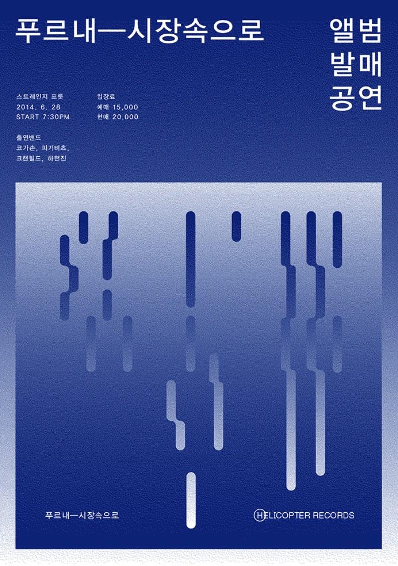 Shin Dokho é um designer gráfico coreano com um portfólio repleto de belíssimos trabalhos impressos que se conectam através do visual minimalista. Seus posters são quase atemporais e poderiam ter sido feitos décadas atrás ou essa semana que passou. Acredito que, por isso mesmo, seu trabalho consegue capturar tanto minha atenção.