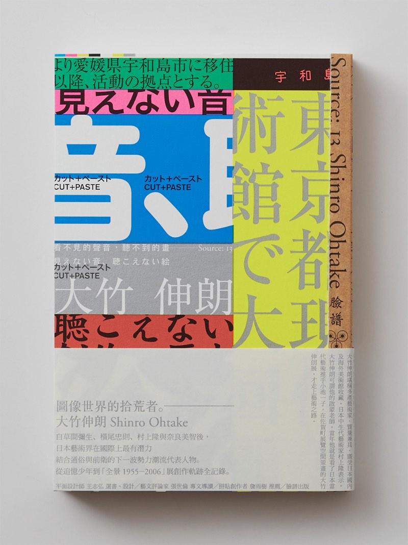 Nascido em 1975 em Taipei, Wang Zhi-Hong abriu seu estúdio de design gráfico no ano 2000 e, desde 2008, ele trabalha em parceria com publicações locais no lançamento de seus livros em Taiwan. Foi assim que acabou surgindo um grande e variado portfólio repleto de capas de livros voltados para design e arte, além de trabalho de Nobuyoshi Araki, Taku Satoh, Tadanori Yokoo, Takuma Nakahira e Rei Kawakubo.