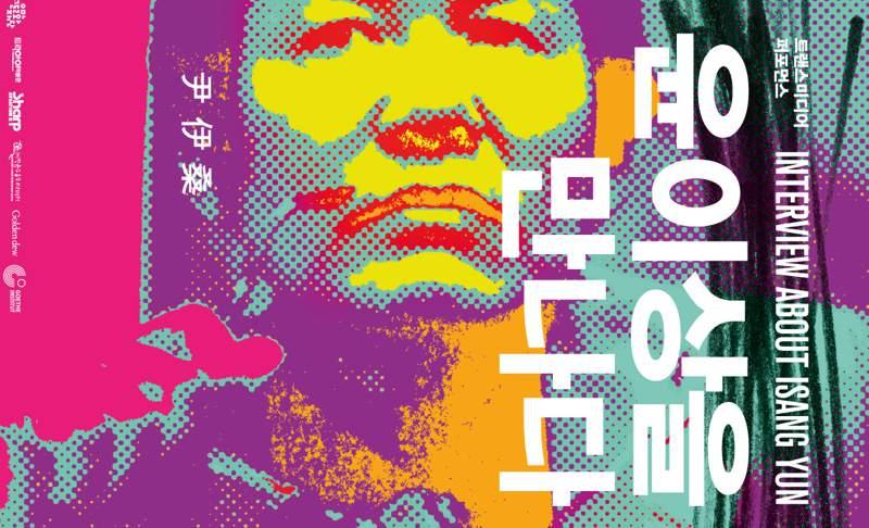 Bohuy Kim é um designer gráfico multidisciplinar e artista midiático lá da Coréia do Sul. Seu trabalho de design gráfico é voltado para poster que seguem muito bem o visual que, pelo menos para mim, só existe naqueles lados do globo. Não sei direito o porquê que isso acontece mas sei que gosto muito do que vejo vindo daquela localização geográfica.