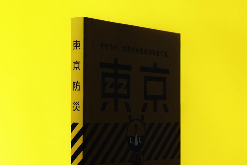 O Governo Metropolitano de Tóquio criou um manual para a defesa pública durante desastres que recebeu o nome de, em japonês, Tokyo Bousai. Que, na tradução direta, significa algo como Tóquio Preparada para Desastres. O trabalho de criação e design visual desse manual ficou na mão do pessoal do Nosigner em parceria com a Dentsu Japão e você pode ver mais detalhes desse projeto logo abaixo.
