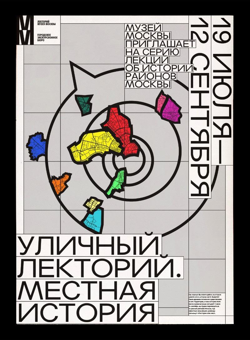 No verão de 2018, o Museu de Moscou lançou um novo projeto: uma série de palestras que conta a história de algumas partes da cidade. A ideia parece ser a de explorar um pouco mais a rica história de uma cidade internacionalmente renomada como a capital russa. E, pelo pouco que eu consegui entender dos posters abaixo, eles fizeram isso muito bem.