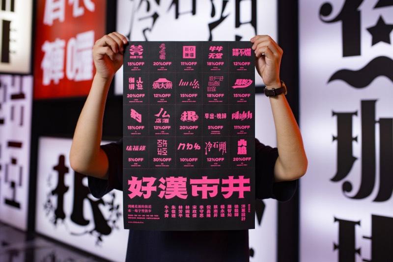 No Festival de Caracteres Chineses de 2018, um mundo diferente é apresentado para o público. Chamado de Peach Blossom Spring, esse é um local livre e sem preocupações que só pode ser visto dentro do Haohan Marketplace. É uma espécie de Wakanda do Universo da Marvel mas real.