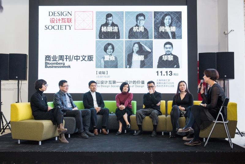 O Design Society foi fundado em Shenzhen como uma plataforma cultural com o objetivo de gerar um programa público diversificado com a missão de ativar o design como um catalisador social. A ideia é demonstrar o poder do design através de grandes exposições sobre o passado, presente e futuro do design. Isso tudo ainda gerando experiências novas e eventos multifacetados.