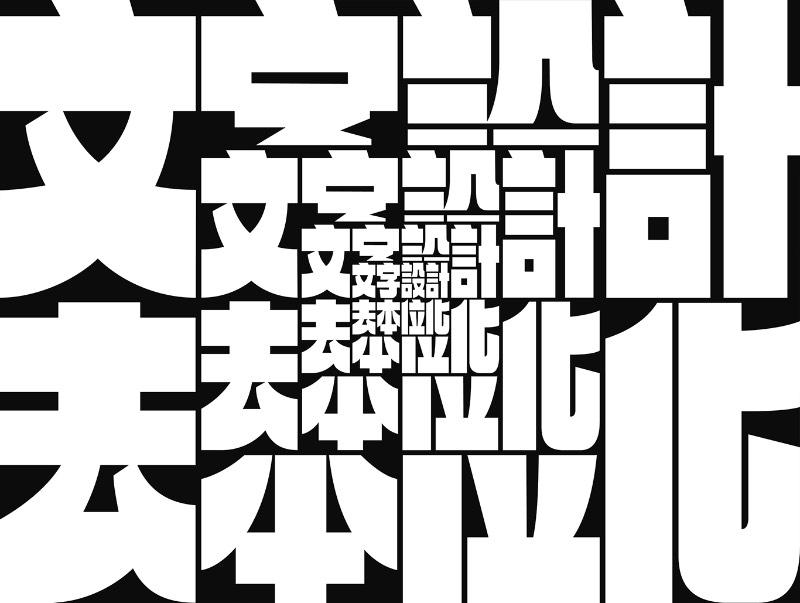 TienMin Liao é uma designer gráfica e tipógrafa que é especializada em letras personalizadas, tipografia para marcas e, além disso, localização de tipografia para logos em Kanji e em chinês. E seu trabalho é reconhecido pelo Type Directors Club, Tokyo TDC e pela competição de Design Tipográfico Morisawa. Além disso, ela foi considerada uma das designers em ascensão da TDC.