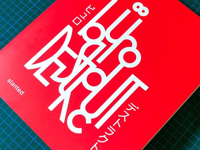 Büro Destruct 4 é mais que uma apresentação dos melhores projetos que o Büro Destruct desenvolveu nos últimos doze anos. Aqui você vai ter acesso a todas as etapas intermediárias de um projeto. Aquelas que, para mim, transformam tudo em algo muito mais interessante. Nesse livro, você pode ver os experimentos, rascunhos, ideias e fontes de inspiração que os suíços desse estúdio de design tem e muito mais.